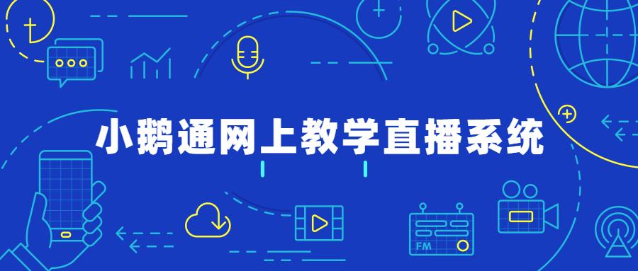 小鹅通网上教学直播系统怎么样?