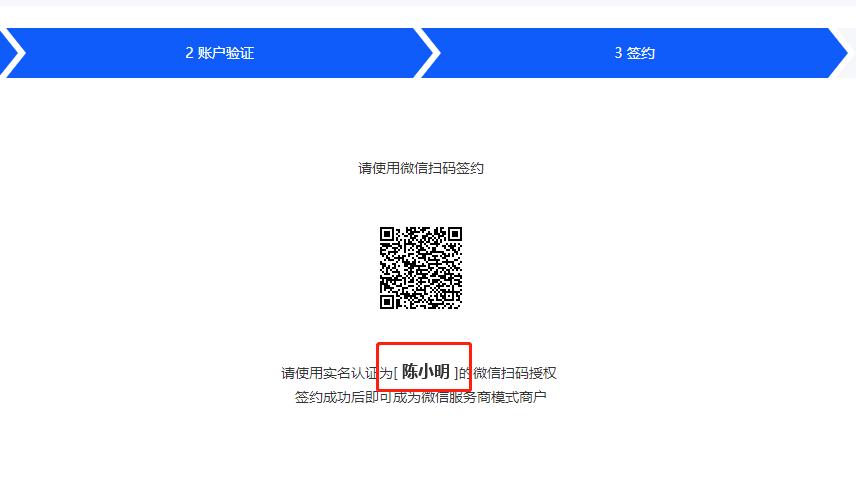 小鹅通知识店铺微信支付服务商模式账户申请指引(图15)