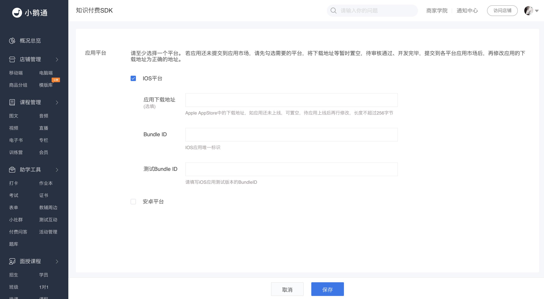 填写app相关开发的包名信息