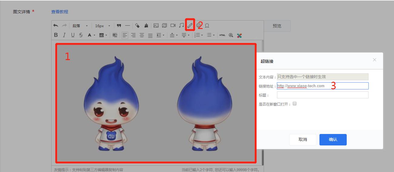 小鹅通系统后台富文本编辑器使用教程(图6)