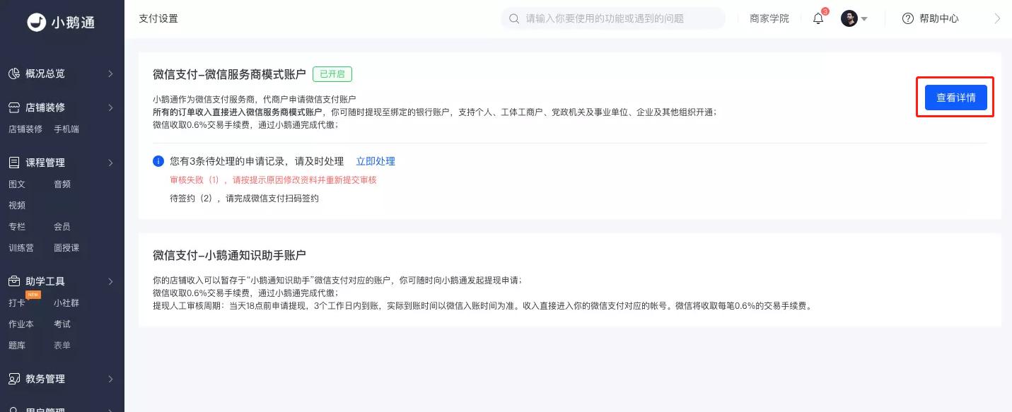 小鹅通知识店铺微信支付服务商模式账户申请指引(图2)