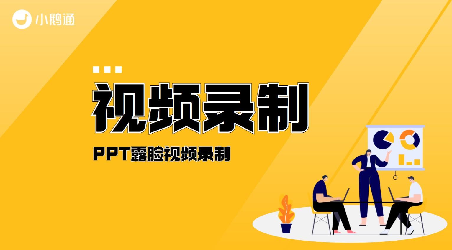 PPT露脸录制视频
