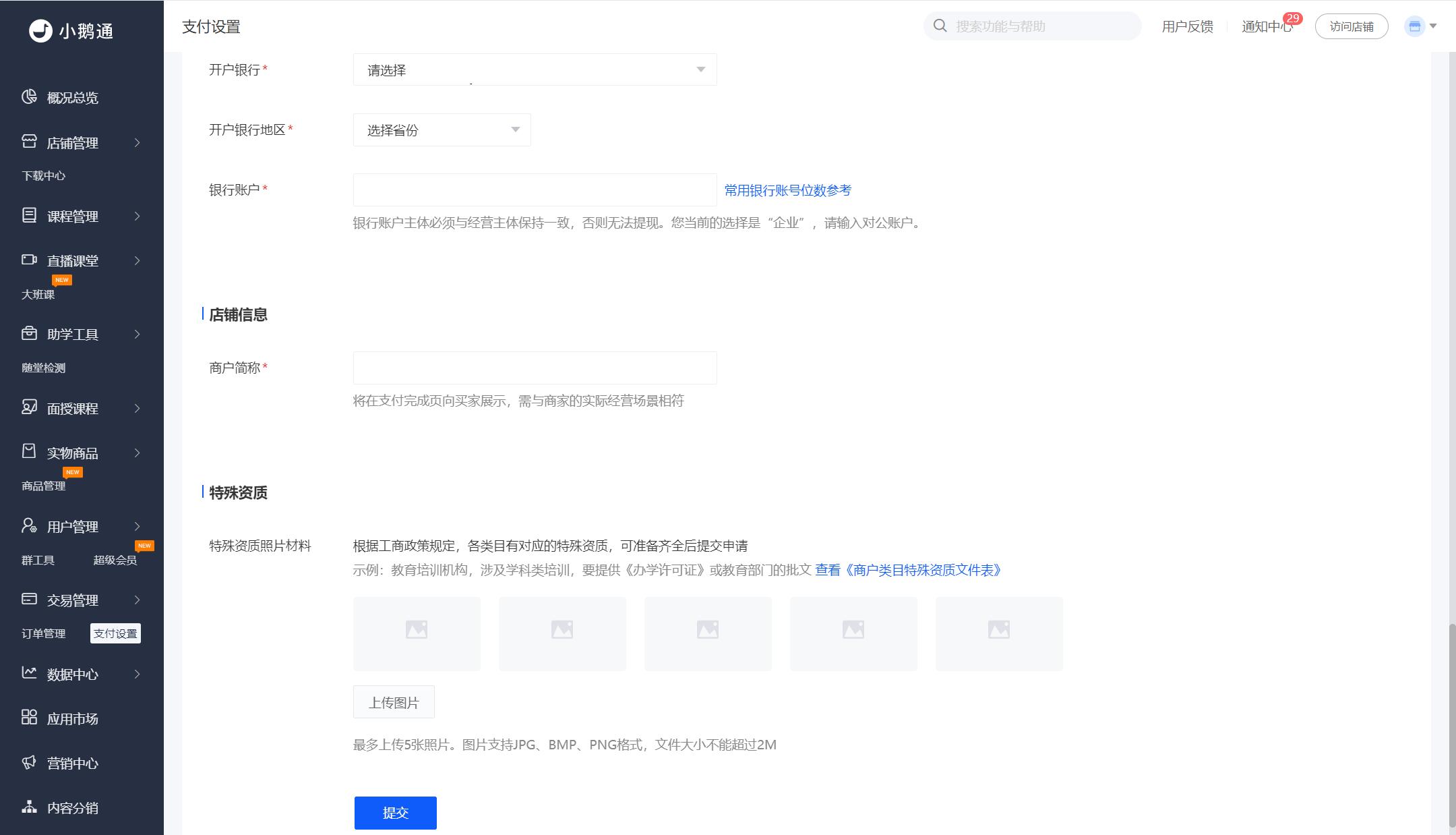 小鹅通知识店铺微信支付服务商模式账户申请指引(图7)