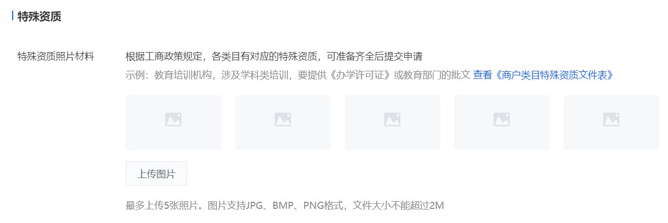 小鹅通知识店铺微信支付服务商模式账户申请指引(图9)