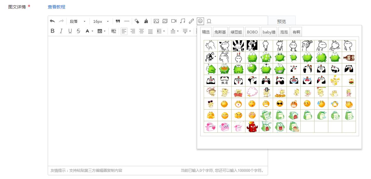 小鹅通系统后台富文本编辑器使用教程(图7)