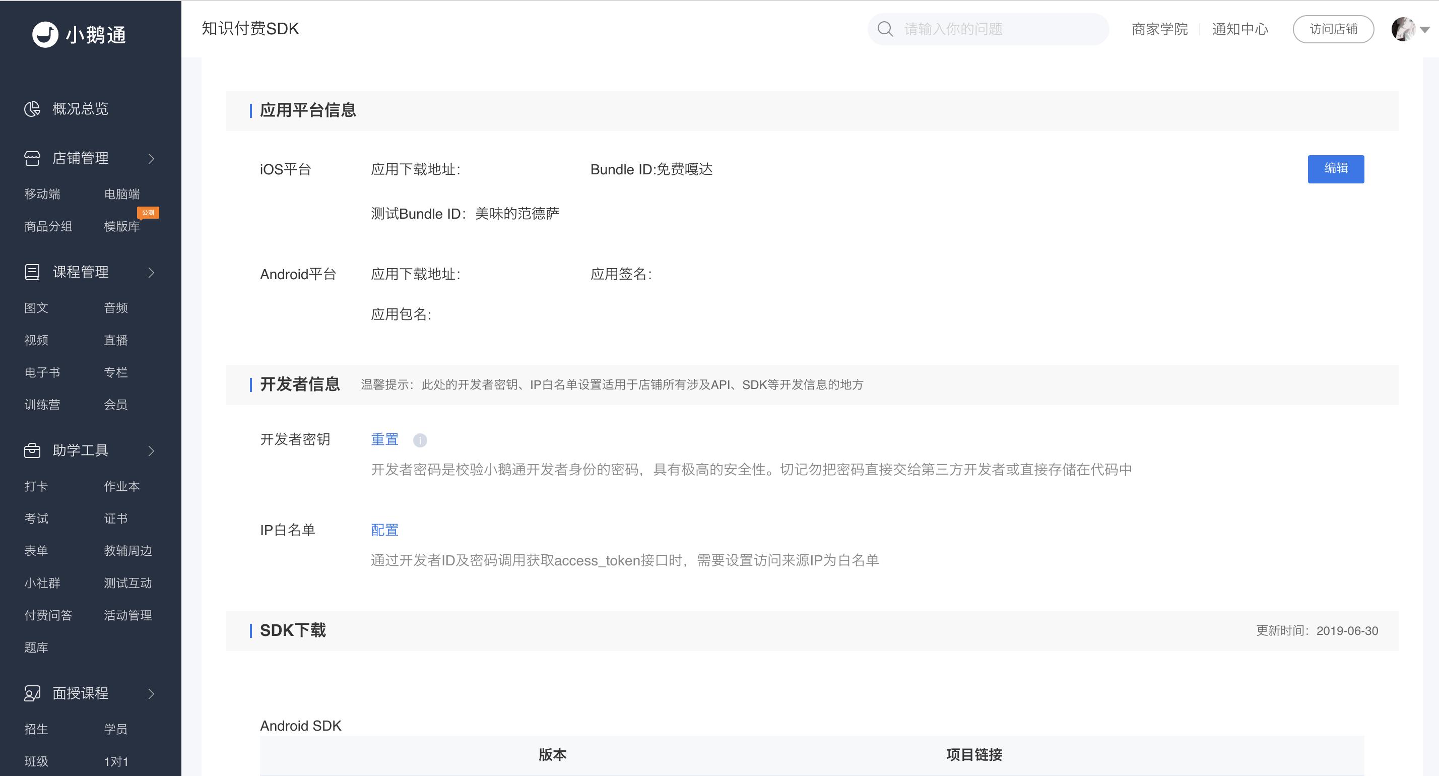 进入sdk集成服务信息页