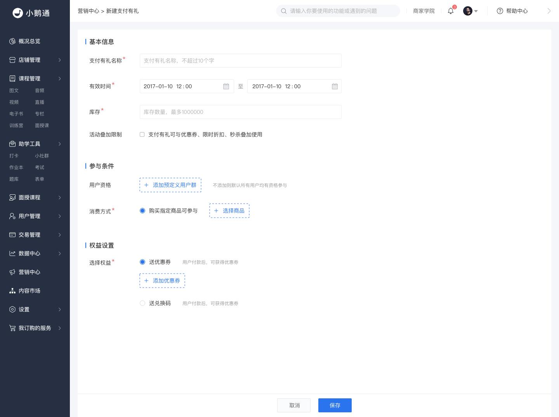 新建支付有礼 (1).png
