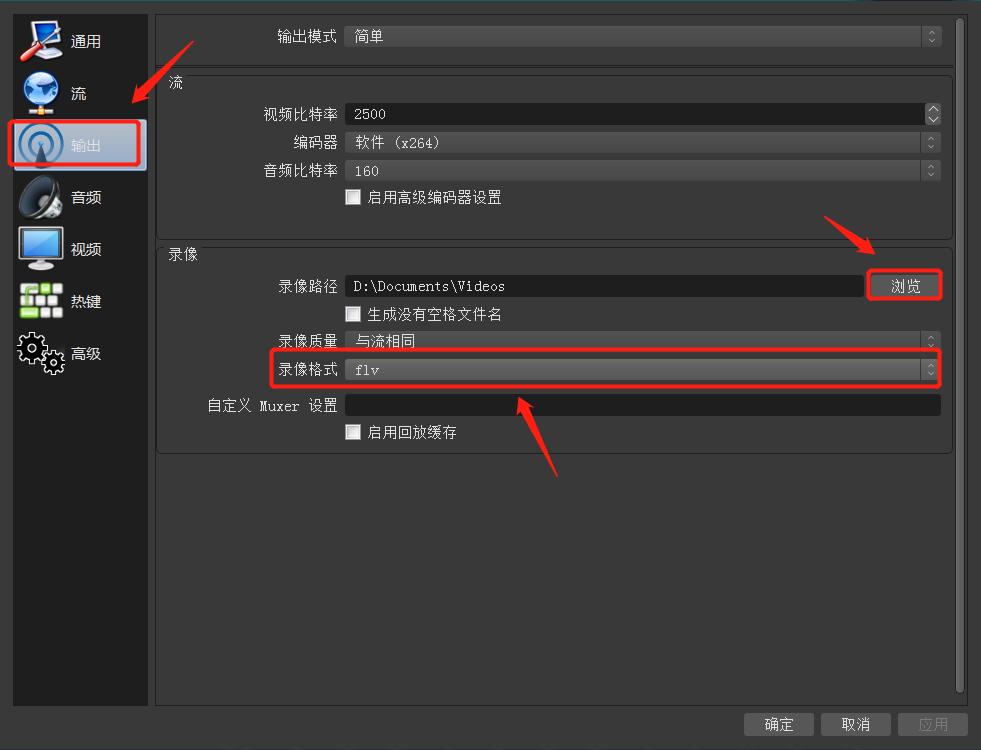 如何下载OBS推流的视频?1.png