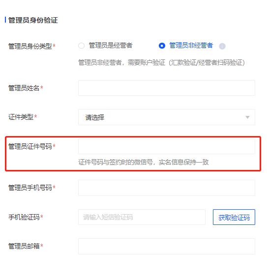 小鹅通知识店铺微信支付服务商模式账户申请指引(图16)