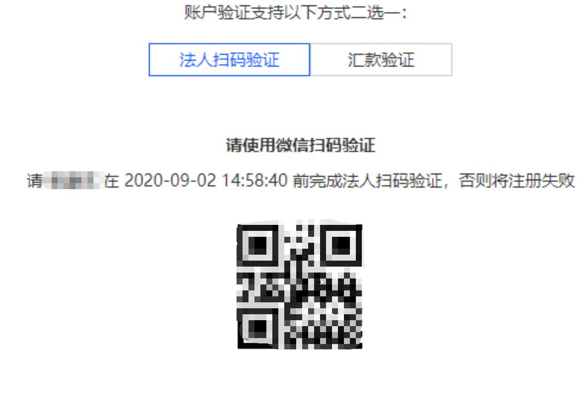 小鹅通知识店铺微信支付服务商模式账户申请指引(图13)
