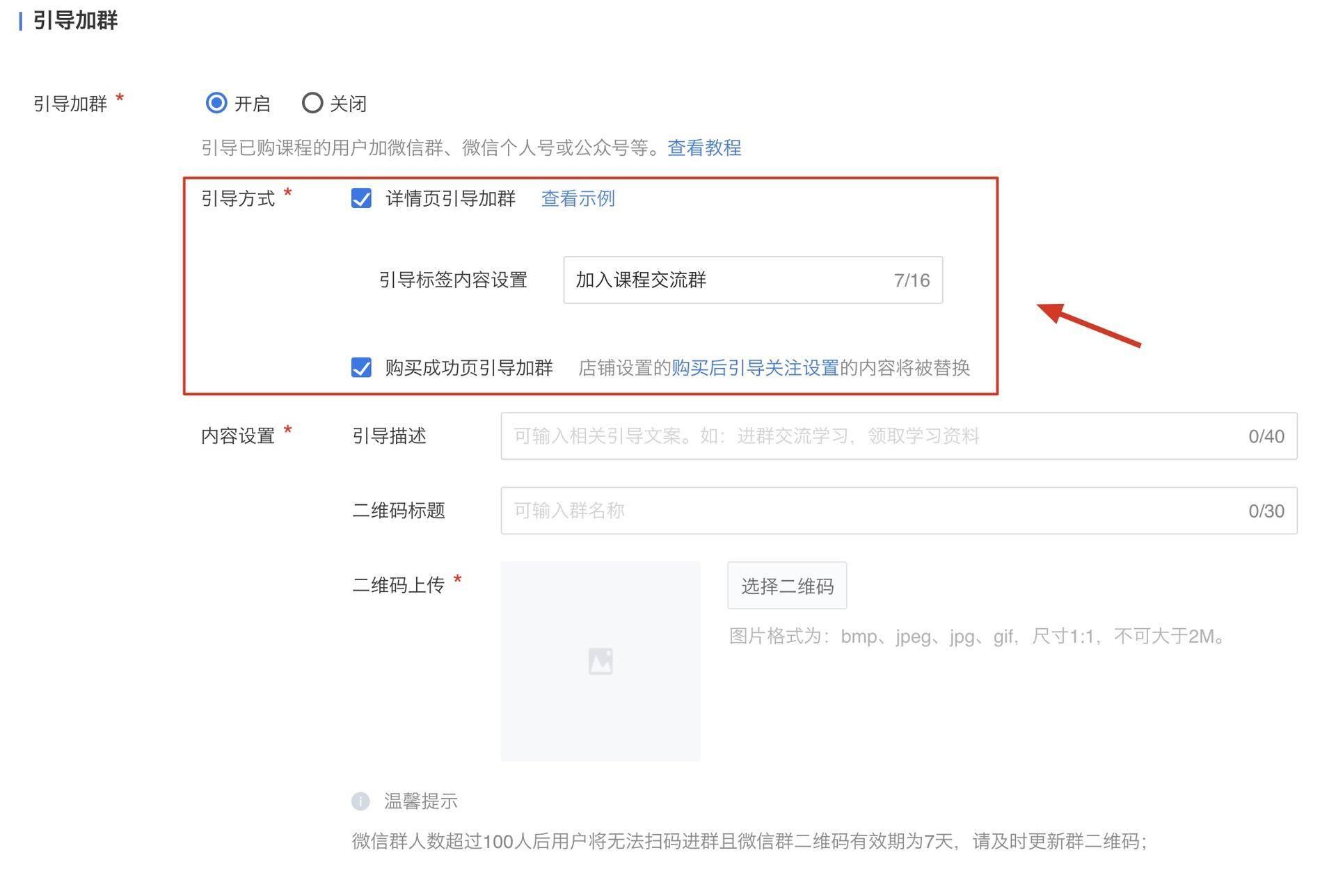 小鹅通知识店铺在线教育系统:课程引流引导加群功能使用教程(图2)