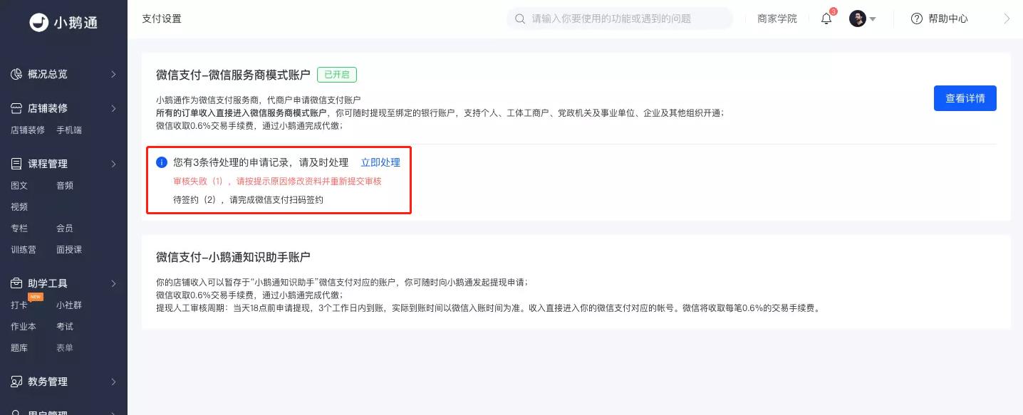 小鹅通知识店铺微信支付服务商模式账户申请指引(图10)