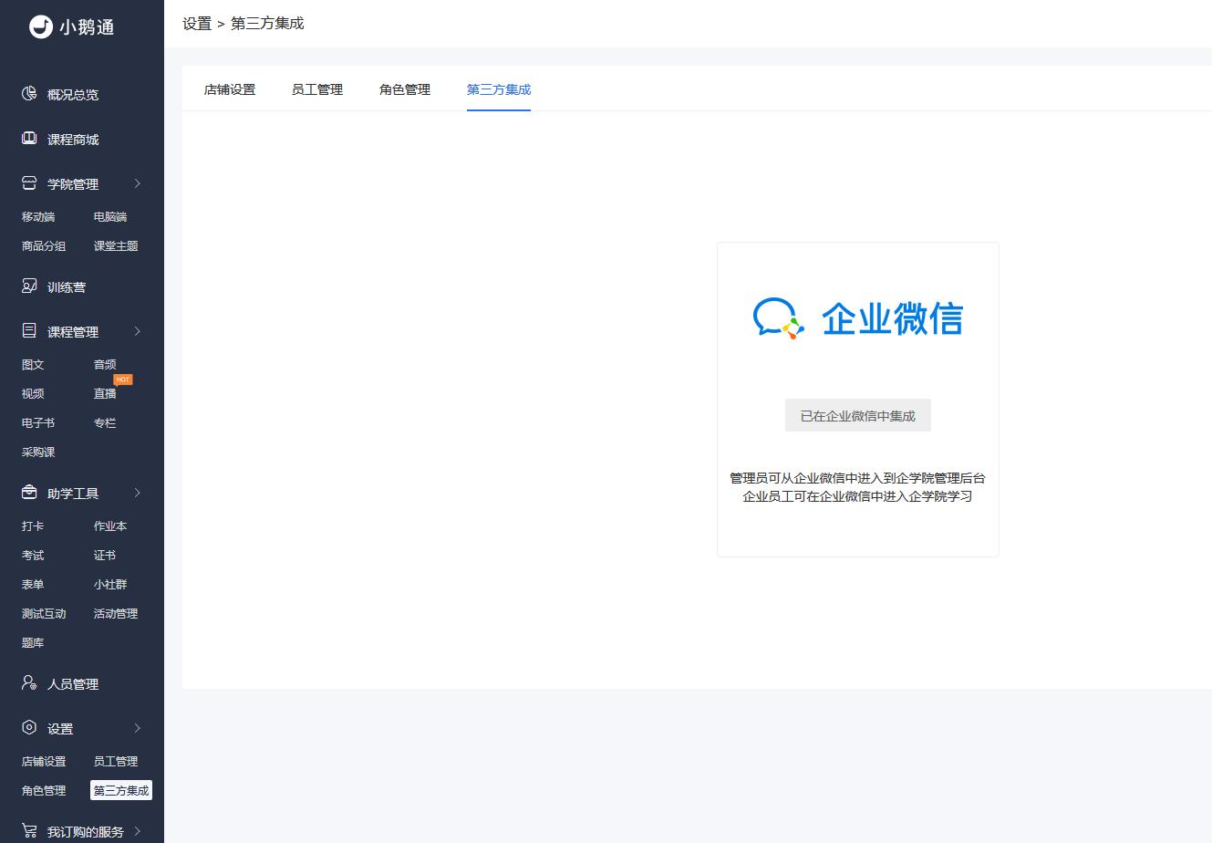 设置—第三方集成(成功).png