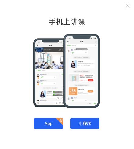 小鹅通知识店铺视频直播创建使用教程(图14)