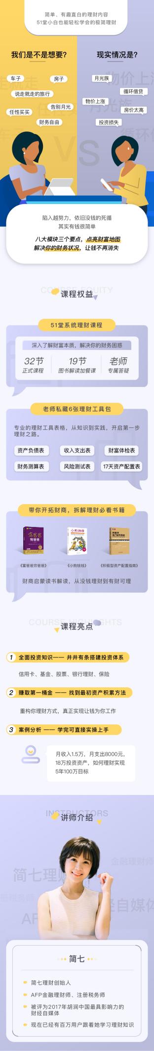 小鹅通知识商品介绍详情编辑教程