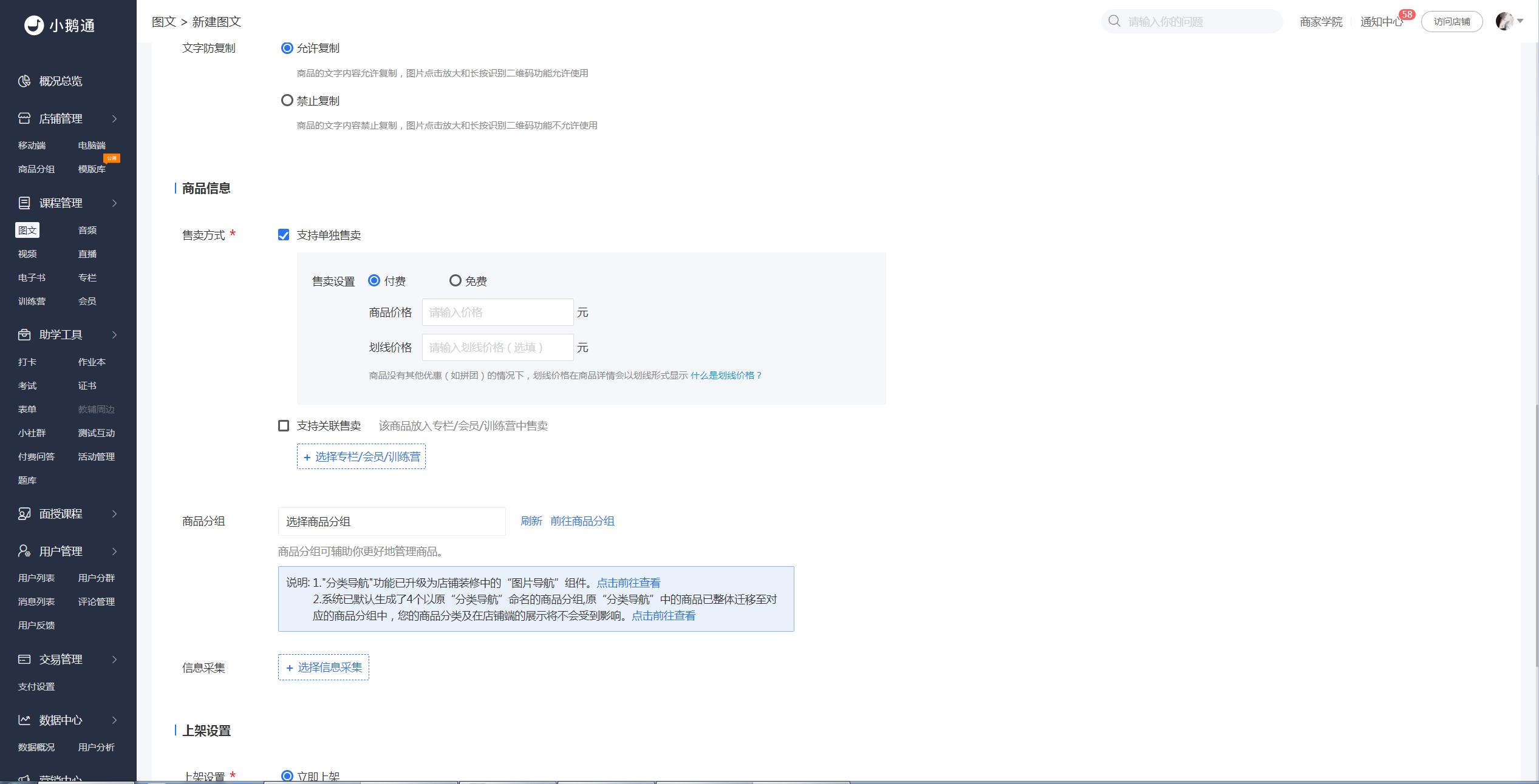 内容付费-图文3.png