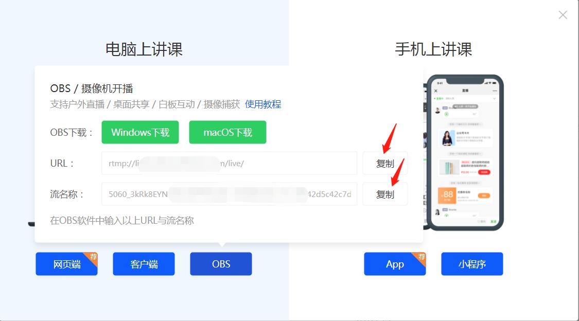 怎么获得URL和流名称?1.png