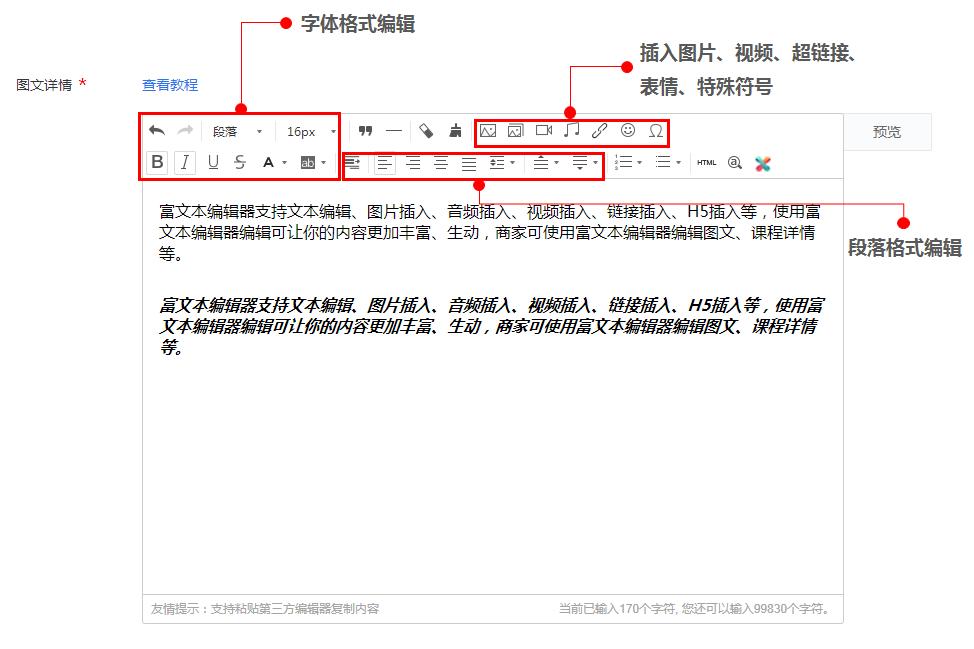 小鹅通系统后台富文本编辑器使用教程(图1)