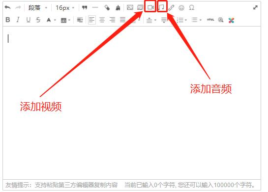 小鹅通图文详情下是否可以添加本地音视频文件?