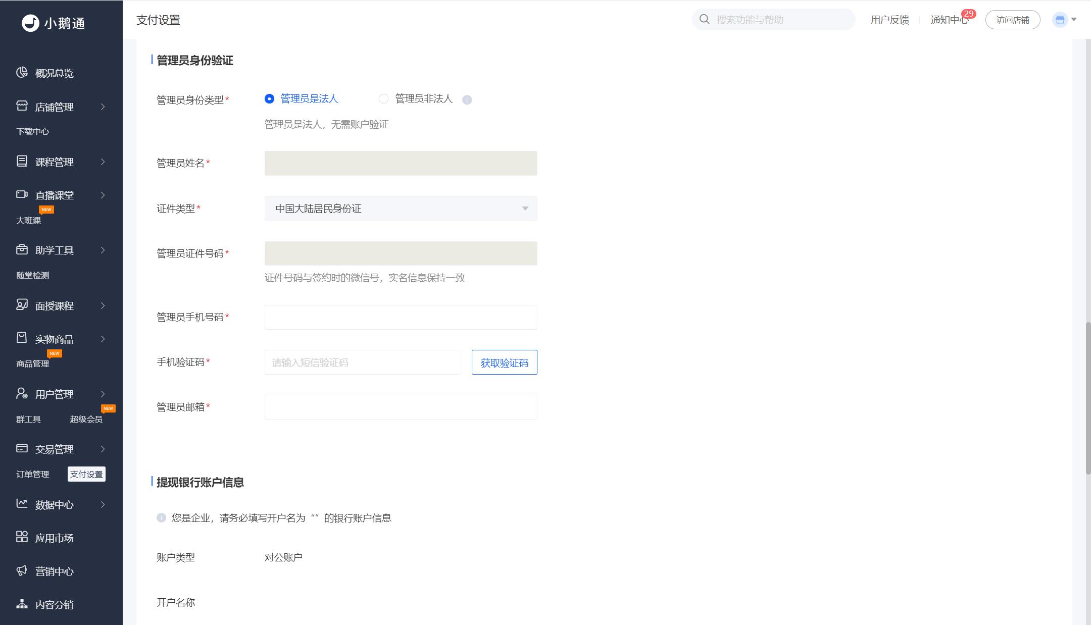 小鹅通知识店铺微信支付服务商模式账户申请指引(图6)