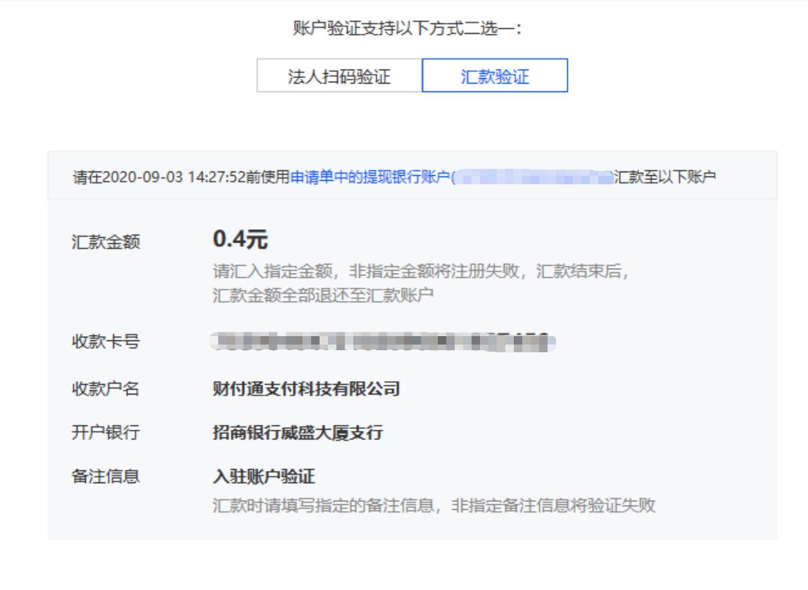小鹅通知识店铺微信支付服务商模式账户申请指引(图14)