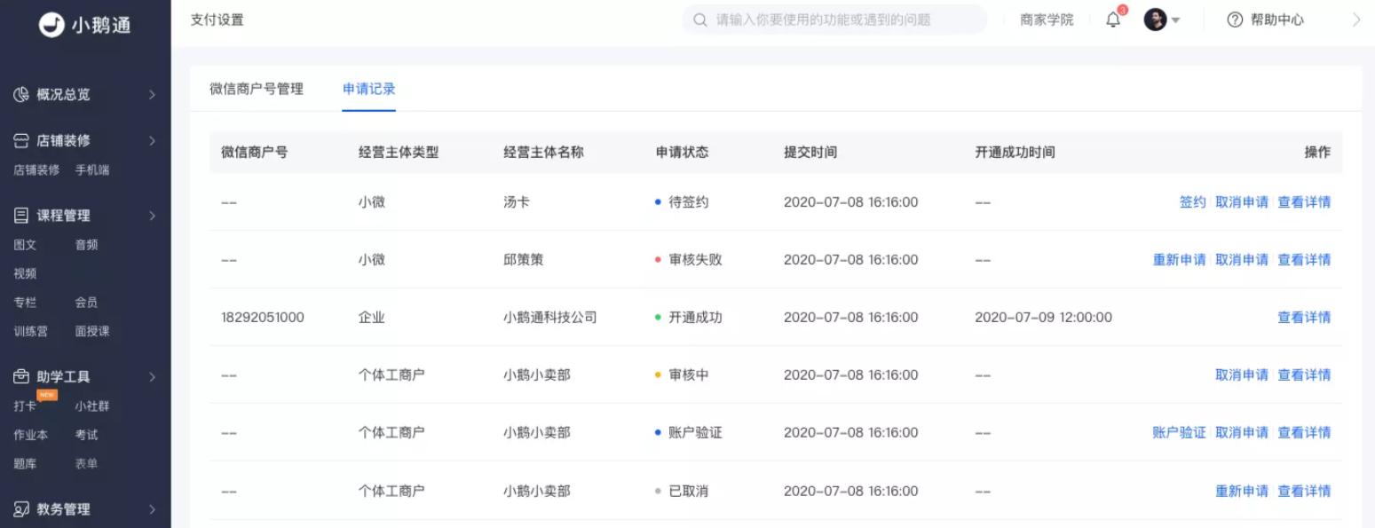 小鹅通知识店铺微信支付服务商模式账户申请指引(图11)
