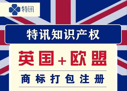 脱欧之后,英国商标何去何从?