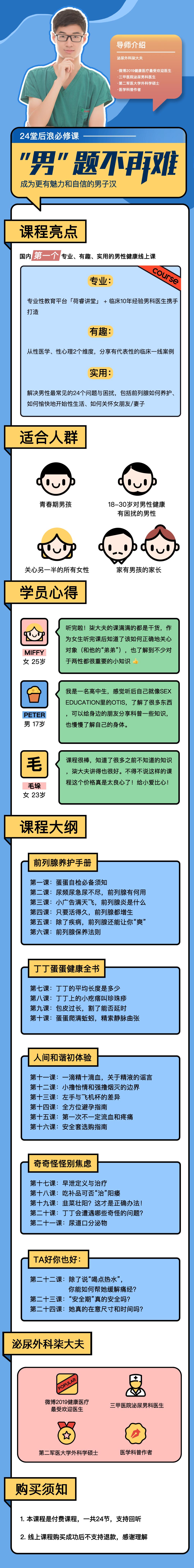 柒大夫详情页-小鹅通分销市场.png