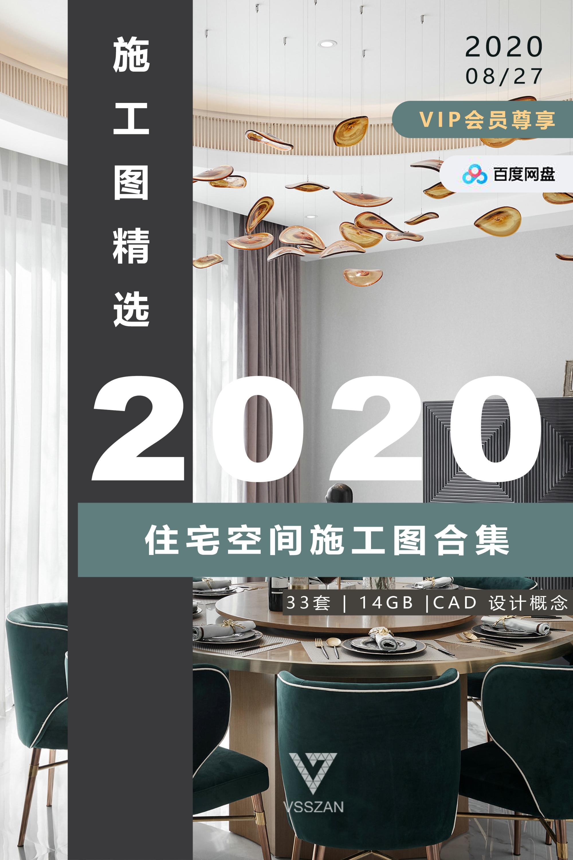 2020年住宅空间施工图合辑@2020-08-27_封面.jpg