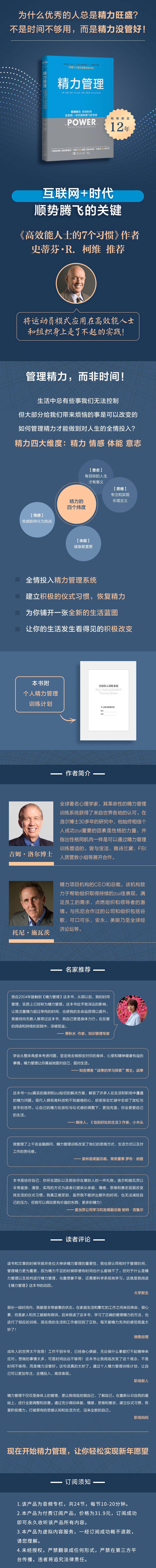 精力管理-长图_小鹅通分销市场(无广告).jpg