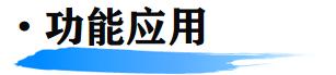 小鹅通功能课堂第七期:告别枯燥的课堂,一招提升学习体验!(图6)