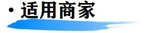 小鹅通功能课堂第五期:高阶教育机构变现都靠这5步!(图3)