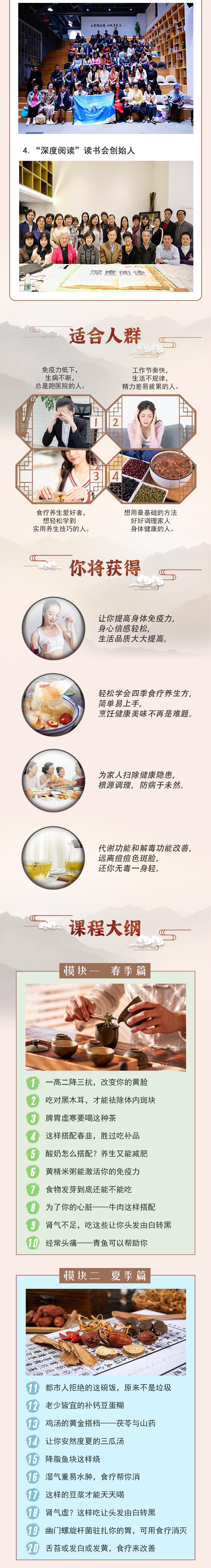 四季养生生命的体验:40节四季食疗养生课,简简单单,吃出健康好身体!2.jpg