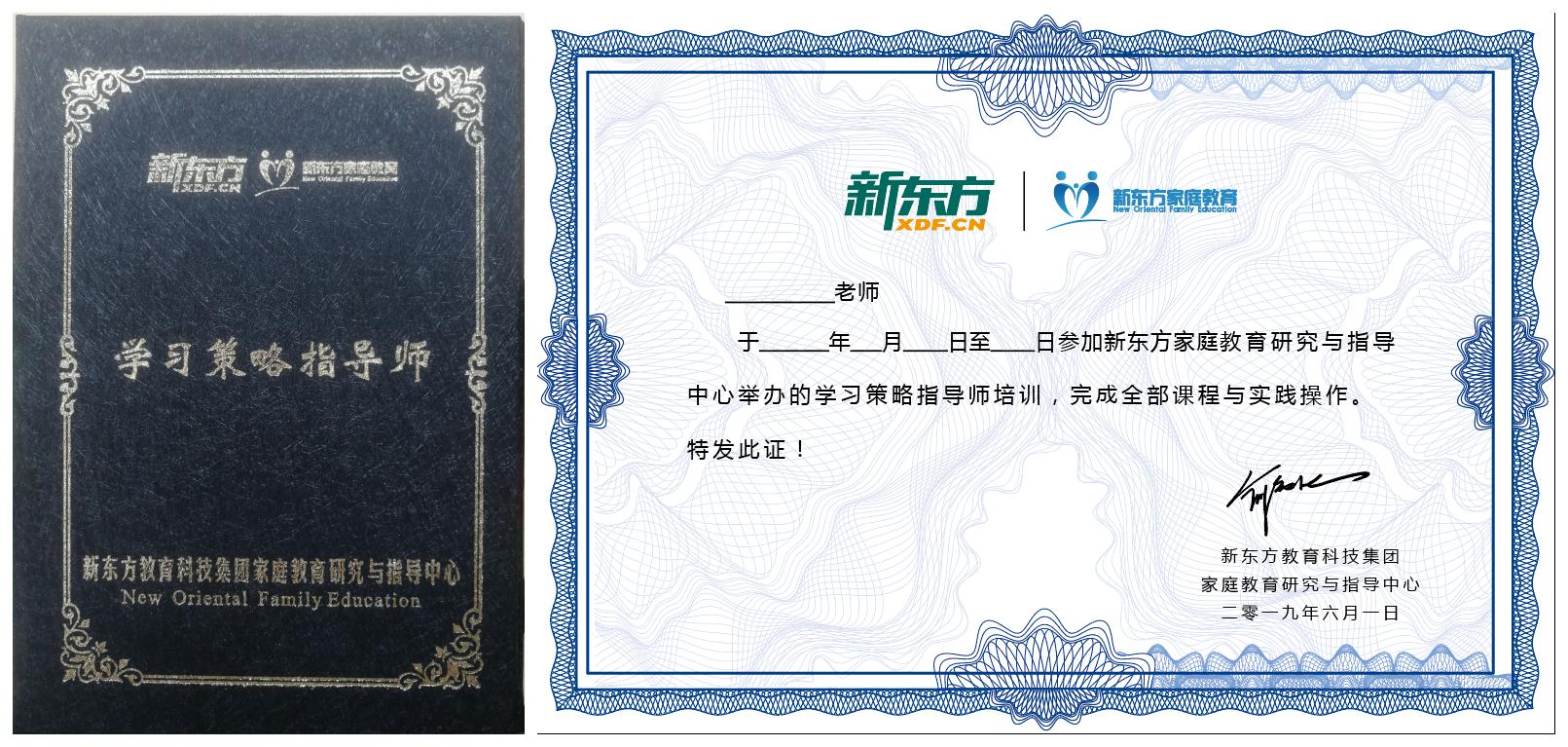 学习策略指导师证书芯_副本.png