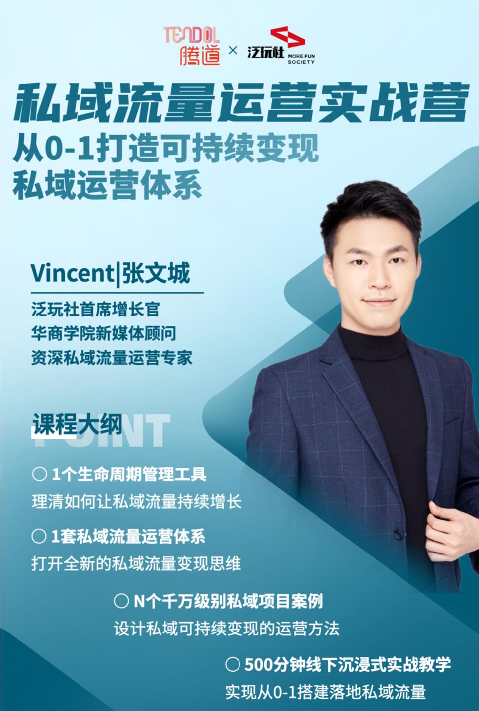 张文城海报内页.png