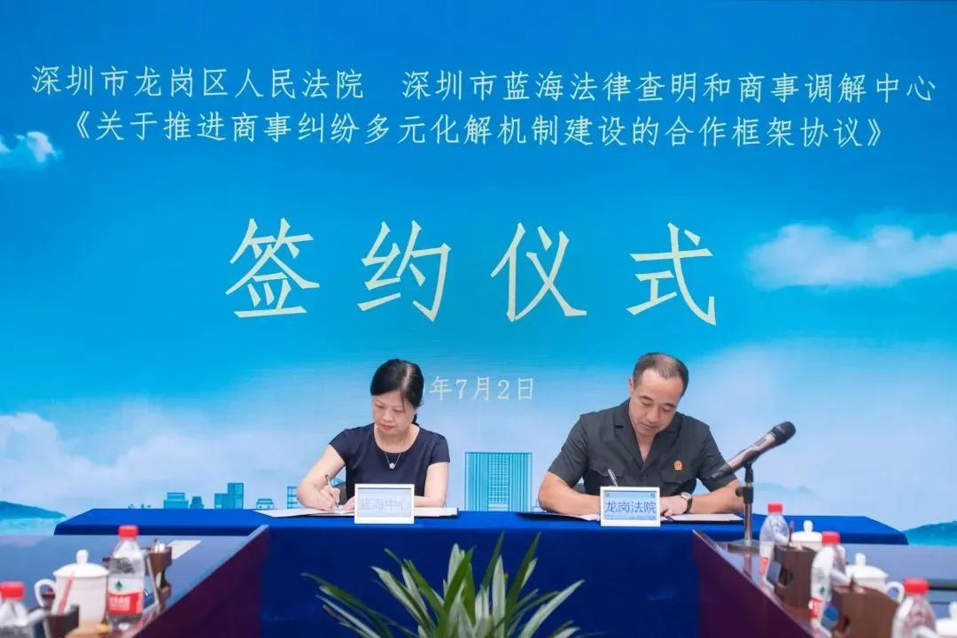 Professional and Efficient! BCI&BIMC Joins Hands with the Longgang Court to Build a Commercial Mediation Studio