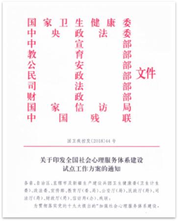 心理咨询师专业精修培训体系招生简章