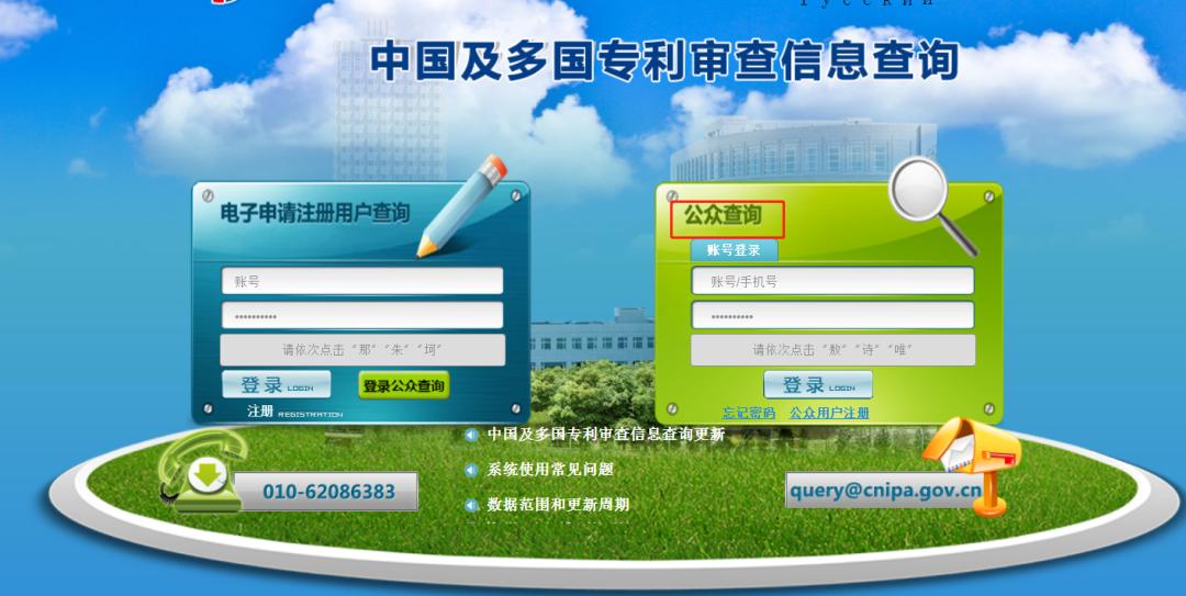 《中国及多国专利审查信息查询》网站妙用