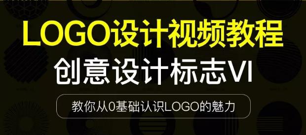 想学LOGO设计?LOGO设计视频教程+设计提案视频教程合集