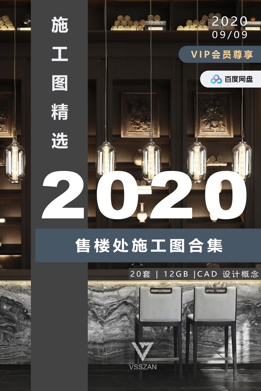 2020年售楼处施工图合辑@2020-09-09_封面图.jpg