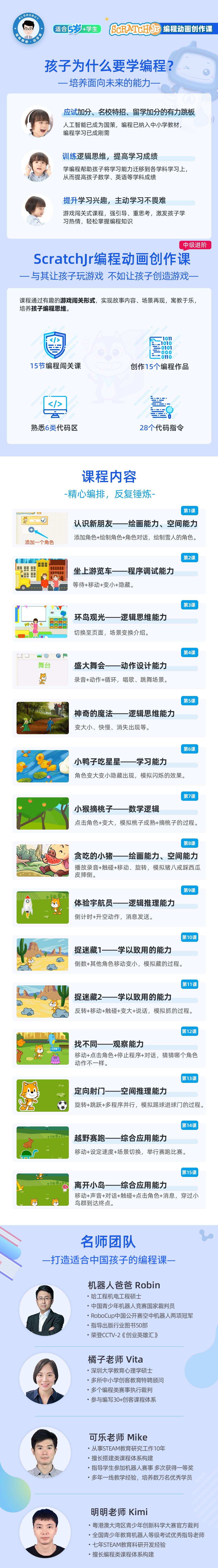ScratchJR-动画创作_01.jpg