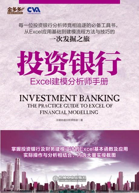 投资银行:EXCEL建模分析师手册.jpg