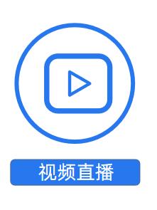 小鹅通功能课堂第十六期:用这种直播方式,引流转化效果轻松翻一番(图6)