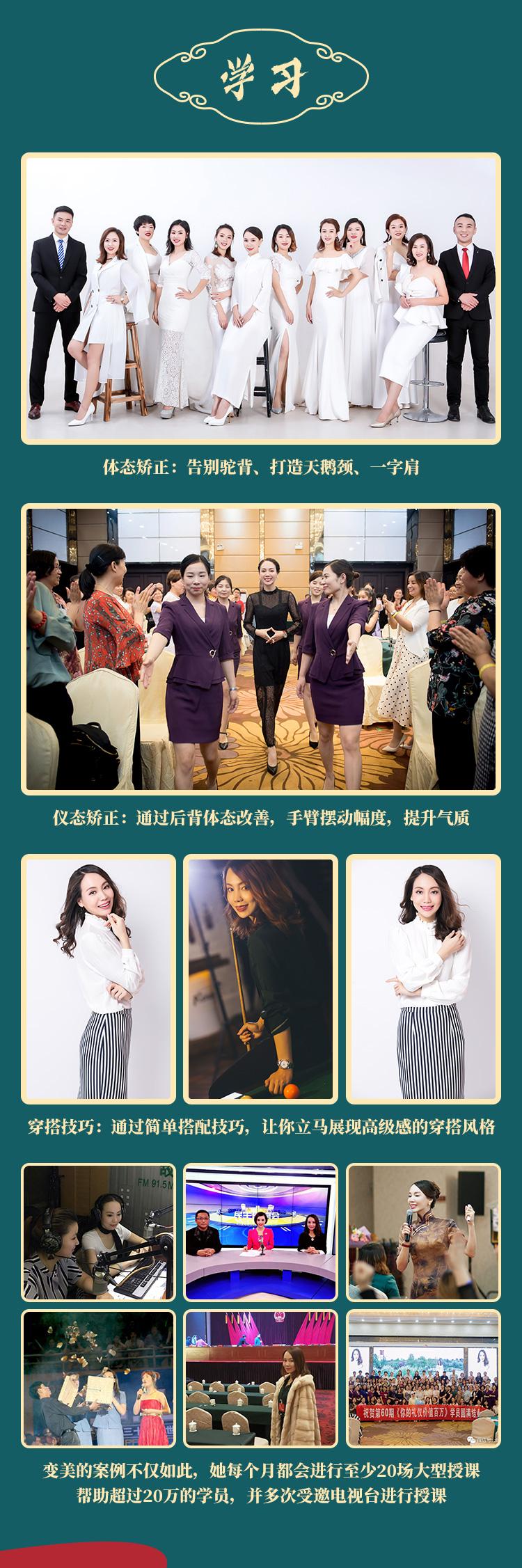 气质女人仪态修炼术-详情页-第三版_05.jpg