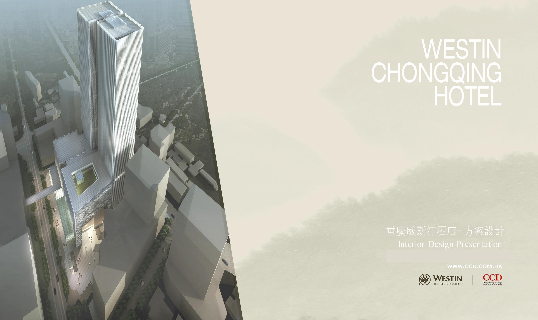 重庆威斯汀酒店施工图图纸-CCD_00a封面.jpg