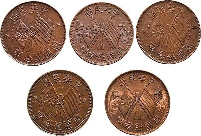 民国双旗币