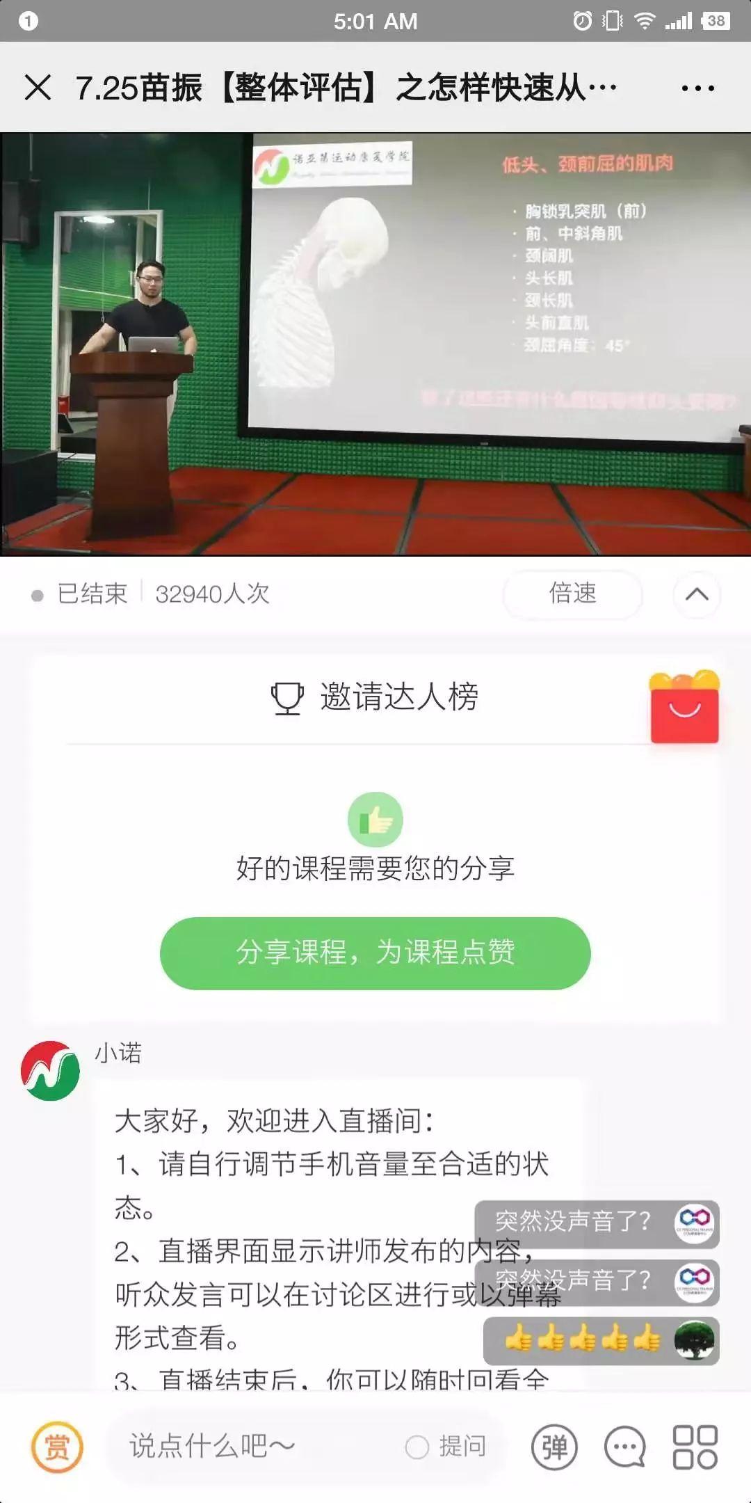 小鹅通功能课堂第五期:高阶教育机构变现都靠这5步!(图15)