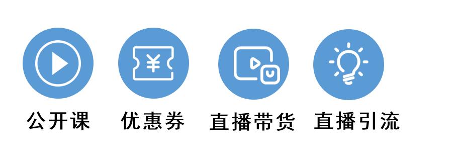 小鹅通功能课堂第五期:高阶教育机构变现都靠这5步!(图7)