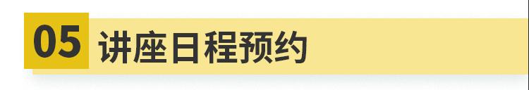 亚诺教育丨教育理念宣讲会记录(持续更新中…)