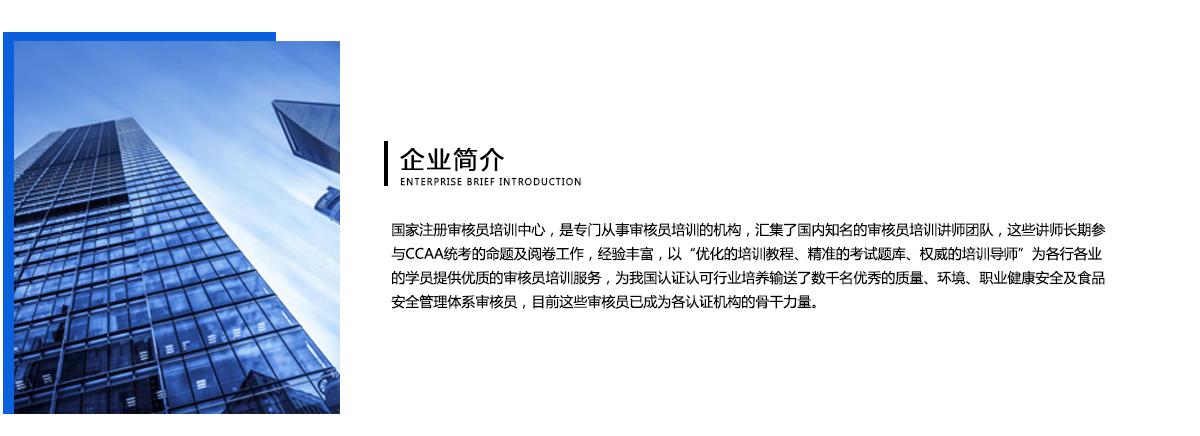 企业简介.jpg